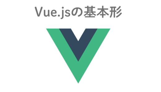 【Vue.js】基本中の基本!Vue.jsの仕組みを知識ゼロの人に説明してみる